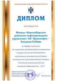 АО Транснефть Западная Сибирь  Диплом 3 место Лучшая организация в области охраны труда 2016 год