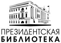 Картинки по запросу президентская библиотека