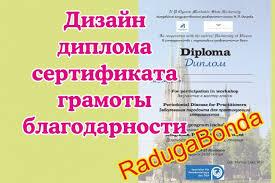 Дизайн диплома сертификата грамоты благодарности от руб Дизайн диплома сертификата грамоты благодарности 1 ru