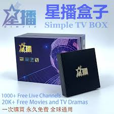 Simple TV BOX Android Smart free IPTV UNBLOCK of Chinese TAIWAN HONGKONG  JAPAN 1000+Live Channels Bluetooth UBOX PROS Evpad Set-top Boxes