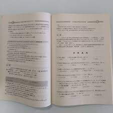 old system jlpt n1 n2 grammar book 日语能力测试语法全解 books stationery fiction on carousell