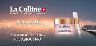 Клиентский день марки <b>LA COLLINE</b> | РИВ ГОШ - сеть магазинов ...