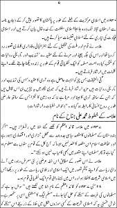 newspaper essay in urdu language  importance of newspaper essay  newspaper essay in urdu language