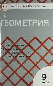 Геометрия класс Контрольно измерительные материалы ФГОС  Купить Рурукин А Н Геометрия 9 класс Контрольно измерительные материалы ФГОС