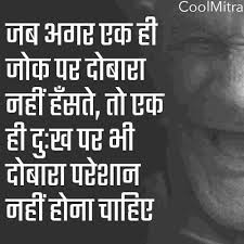 Very Motivational Quotes In Hindi Best Quotes For Your Life