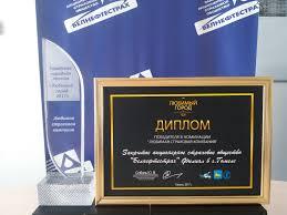Диплом победителя в номинации Любимая страховая компания  Подписка на рассылку