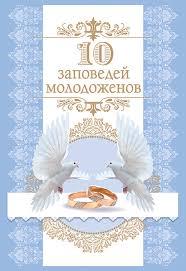 Сувенирный диплом Любимой маме в день рождения Цена  Сувенирный диплом 10 заповедей молодоженов