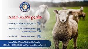 مشروع اضاحي العيد شاركنا الخير - جمعية الشباب الخيرية