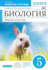 ГДЗ Тесты по биологии класс Сонин Рабочая тетрадь по биологии 5 класс Сонин