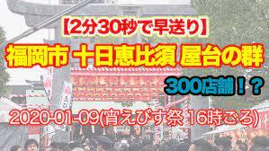 十 日 恵比寿 福岡 2020