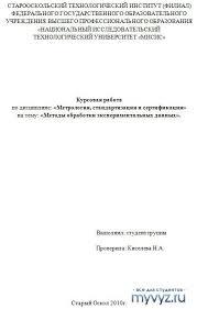 Метрология стандартизация и сертификация Курсовая работа по Метрология стандартизация и сертификация
