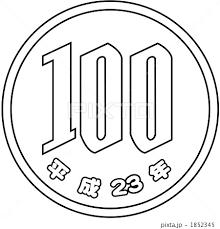 100円硬貨 イラスト 平成23年のイラスト素材 1852345 Pixta