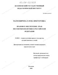 Диссертация на тему Правовое обеспечение прав несовершеннолетних  Диссертация и автореферат на тему Правовое обеспечение прав несовершеннолетних в Российской Федерации dissercat