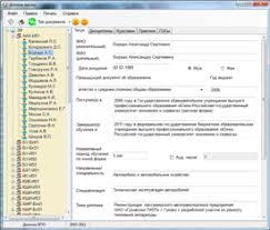 ДИПЛОМ МАСТЕР Главное окно программы · Диплом мастер