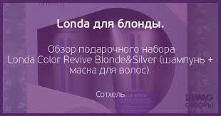 <b>Londa</b> для блонды.