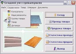 АИС Складской учет база строительных материалов Курсовая  АИС quot Складской учет quot база строительных материалов
