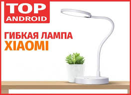 Гибкая <b>настольная лампа Xiaomi CooWoo</b> Simple Multifunctional ...