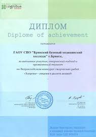 Достижения колледжа Почётная грамота за активное участие в выставке инвестиционной привлекательности