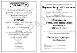 Управление рестораном Плеяды Диплом о переподготовке Квалификация Администратор ресторана Менеджер зала