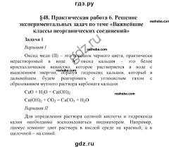 ГДЗ § Практическая работа Решение экспериментальных задач  ГДЗ по химии 8 класс Г Е Рудзитис §48 Практическая работа 6