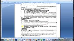Оформление пояснительной записки курсовой работы  Оформление пояснительной записки курсовой работы