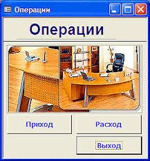 База данных Учет продаж офисной мебели Курсовая работа на ms  база данных учет продаж офисной мебели приход расход товар складскаякарточка приходная расходная накладная счет фактура платежное