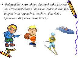 Презентация по физкультуре quot Правила поведения на уроках  слайда 4 Выбирайте спортивную форму в зависимости от места проведения занятий спорти