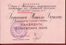 Минкульт и РВИО вспоминающие о Спитаке года Год двух  26 мая 1988 года дата защиты кандидатской диссертации Н Б Годуниной Ярославовой Оболенской Чистяковой