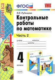 Скачать Контрольные работы по математике класс к учебнику Моро  Контрольные работы по математике 4 класс к учебнику Моро М И Часть 2