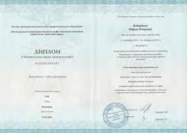 Диплом сга  Заполнение диплома о среднем профессиональном образовании йошкар в Москве