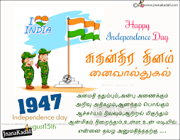 Independence Day Images With Quotes In Tamil Imaganationfaceorg