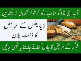 Food Chart For Sugar Patient In Urdu Food And Diet Plan For Diabetic Patient In Urdu Sugar Ke