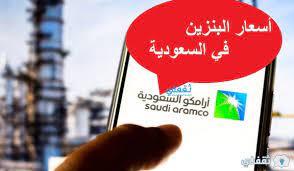 """تفعيل الأمر"""" الملك سلمان يأمر بتثبيت سعر البنزين الجديد في السعودية وأن  تتحمل الحكومة فارق السعر - خبر صح"""