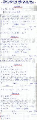 ГДЗ Контрольные работы по математике класс Волкова НумерацияИтоговая контрольная работа за i четверть ii четверть