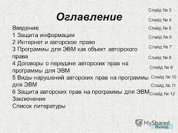 Презентация на тему ФГБОУ ВПО СибАДИ Кафедра Информационные  2 Оглавление Введение 1 Защита информации 2 Интернет