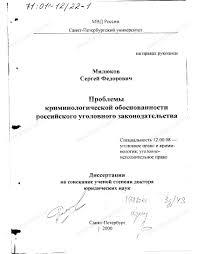 Диссертация на тему Проблемы криминологической обоснованности  Диссертация и автореферат на тему Проблемы криминологической обоснованности российского уголовного законодательства