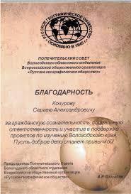 Новости на сайте ru всего новостей с   надеюсь что столь значимые для региона проекты не останутся без их внимания и в дальнейшем сказал вручая руководителю Вологдаэнергосбыта диплом