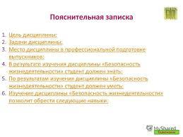 Презентация на тему БЕЗОПАСНОСТЬ ЖИЗНЕДЕЯТЕЛЬНОСТИ Методические  3 Пояснительная