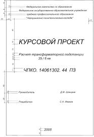 Красивые рамки для титульного листа а ПРАВИЛА ОФОРМЛЕНИЯ  Пример титульного листа курсового проекта