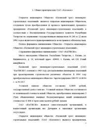 Отчет по производственной практике в ОАО Казтисиз Отчёт по  Отчёт по практике Отчет по производственной практике в ОАО Казтисиз 4