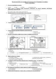 Атмосфера geography s edusite ru Контрольная работа по географии для 6 класса по теме Гидросфера 1