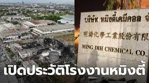 เปิดประวัติโรงงานหมิงตี้ เหตุไฟไหม้