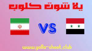 نتيجة مباراة سوريا وايران يلا شوت كلوب اليوم 2-9-2021 تصفيات اسيا