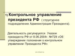 Финансовый контроль Презентация Экономика sliderpoint 1 Контрольное управление президента РФ структурное подразделение Администрации Президента