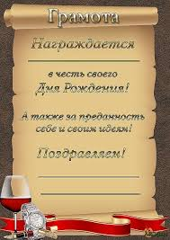 Дипломы и грамоты Скачать дипломы Скачать грамоту Бесплатно  Грамота мужчине для поздравления с днем рождения