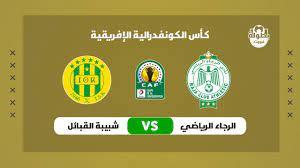 موعد مباراة الرجاء و شبيبة القبائل في نهائي كأس الكونفدرالية الإفريقية 2021  - YouTube