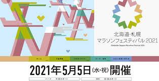 札幌 速報