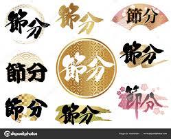 Japanese Setsubun Set Assorted Logos Japanese Setsubun End Winter Festival Text