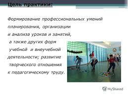 Презентация на тему БОУ ОО СПО Омский колледж профессиональных   Отчет о практике Пробные уроки 2 Цель