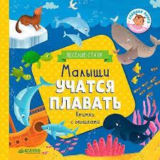 Книжки с клапанами «Малыши учатся плавать» CLEVER